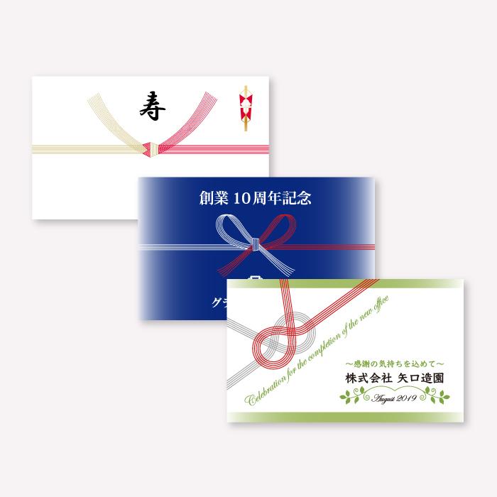 記念品に添える熨斗スタイルのアニバーサリーカード