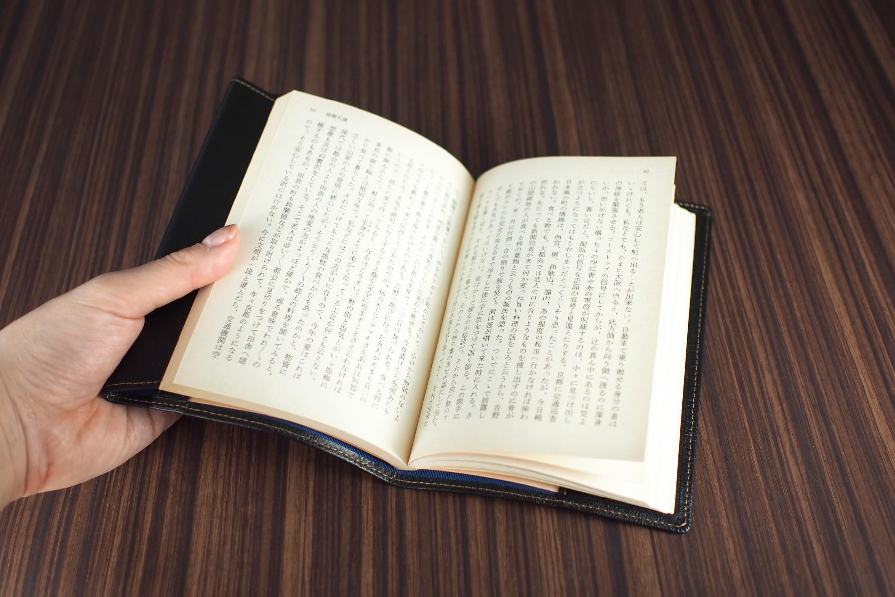 文庫本ブックカバー・アンティークを使用したイメージ