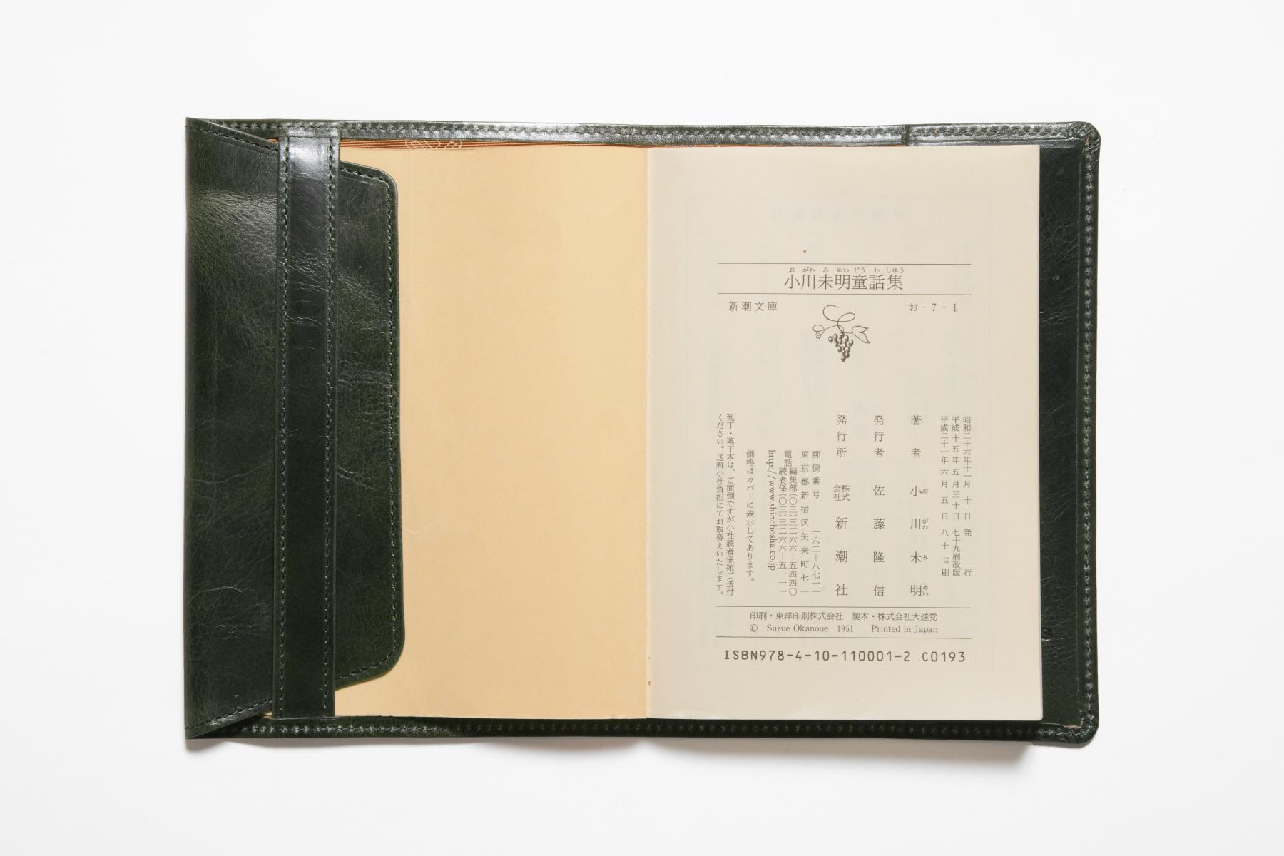 本革製ブックカバー・古城のディープフォレストに本を挟み込んだ様子