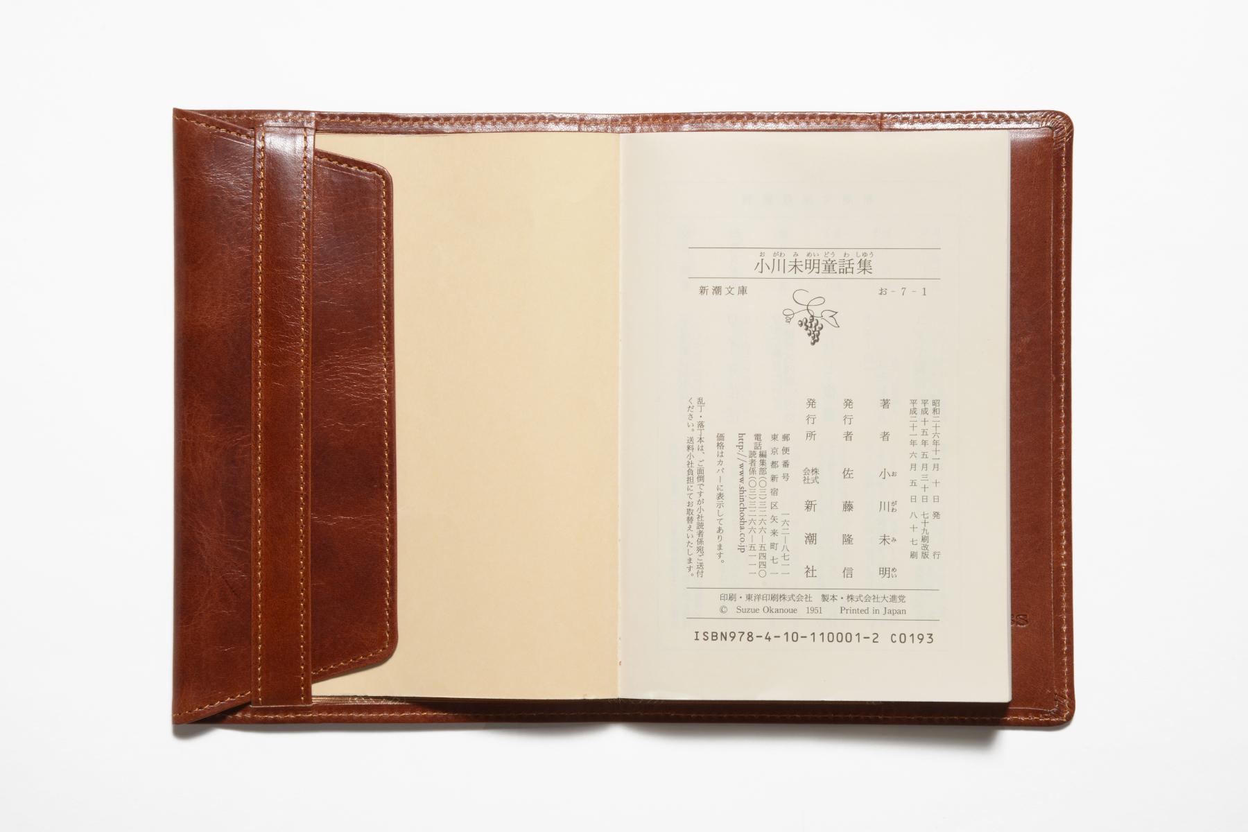 本革製ブックカバー・古城のキャメルブラウンに本を挟み込んだ様子