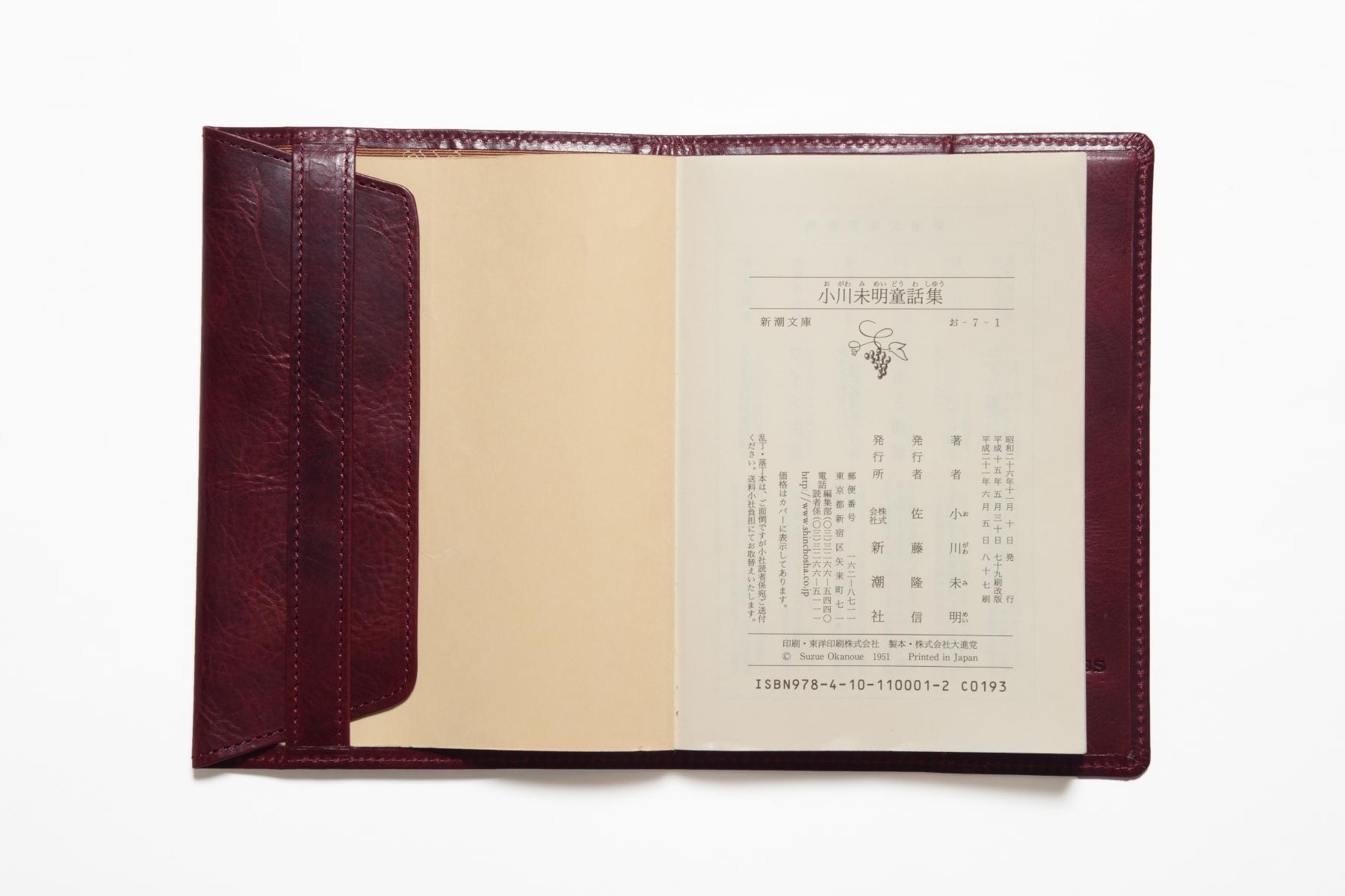 本革製ブックカバー・古城のオールドワインに本を挟み込んだ様子