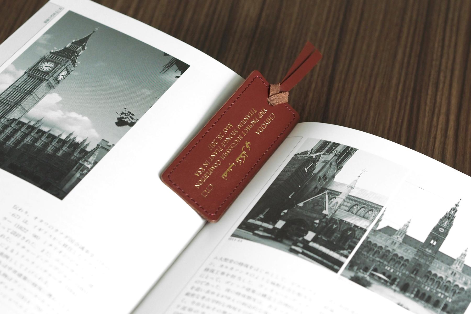 革製しおり1枚を会社合併記念品として使用した例