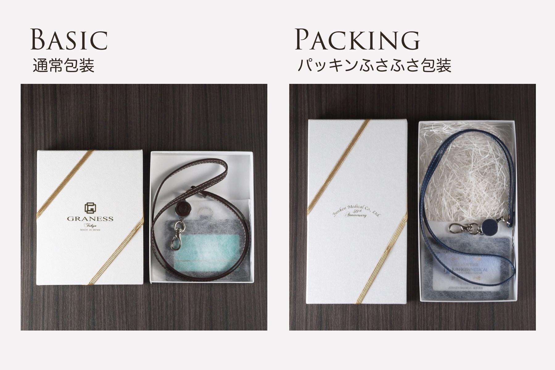 本革製社員証ケースの記念品用通常包装と記念品用パッキン包装
