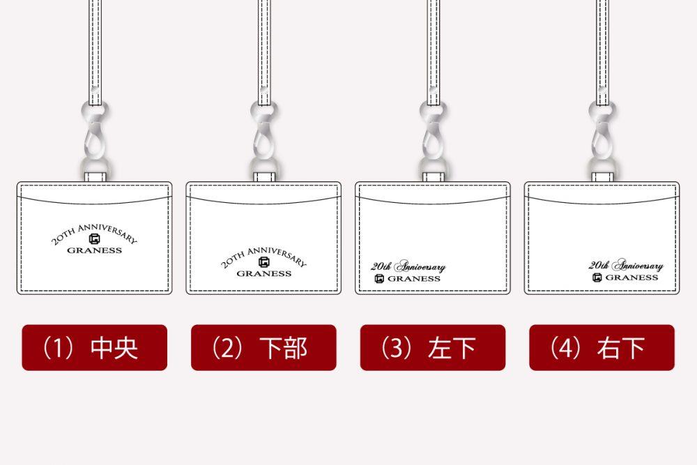 ロゴ名入れ刻印事例の中央と下部と左下と右下